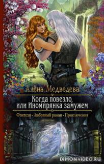 Когда повезло, или Иномирянка замужем - Алена Медведев