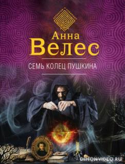 Семь колец Пушкина - Анна Велес