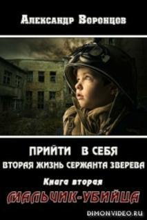 Прийти в себя. Мальчик-убийца - Александр Воронцов