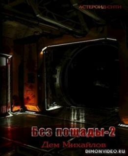 Без пощады 2 - Дем Михайлов