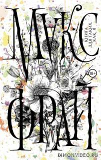 Книга для таких, как я (сборник) - Макс Фрай