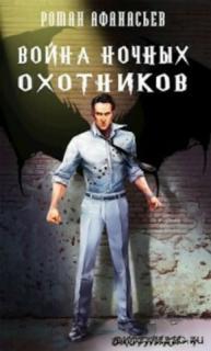 Война Ночных Охотников - Роман Афанасьев