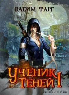 Ученик Теней - Вадим Фарг