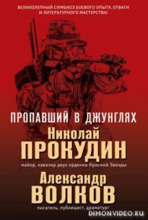 Пропавший в джунглях - Николай Прокудин, Александр Волков