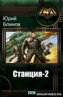 Станция-2 - Юрий Блинов