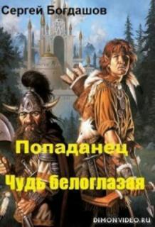 Попаданец. Чудь белоглазая - Сергей Богдашов