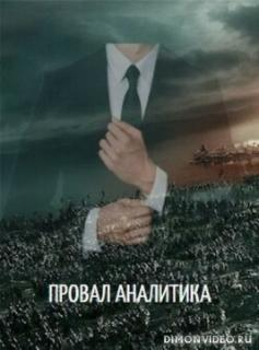 Провал аналитика - Геннадий Яковлев
