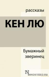 Бумажный зверинец (сборник) - Кен Лю