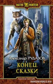 Конец сказки - Александр Рудазов