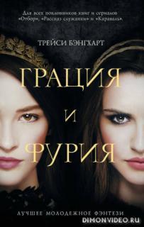 Грация и фурия - Трейси Бэнгхарт