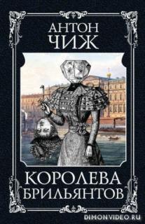 Королева брильянтов - Антон Чиж