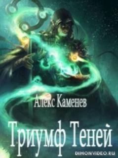 Триумф Теней - Алекс Каменев