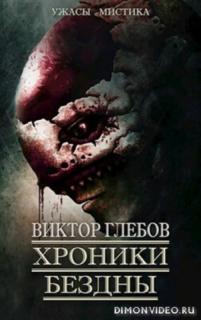 Хроники бездны 2 (сборник) - Виктор Глебов