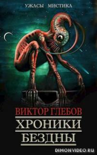 Хроники бездны - 3 (сборник) - Виктор Глебов