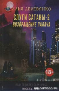 Слуги сатаны 2. Возвращение Палача - Илья Деревянко