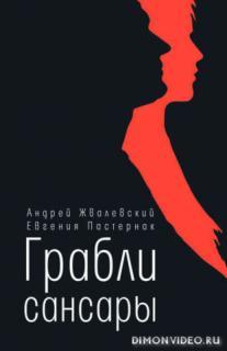 Грабли сансары - Евгения Пастернак, Андрей Жвалевский