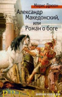 Александр Македонский, или Роман о боге - Морис Дрюон