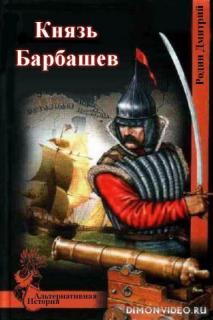 Князь Барбашев - Дмитрий Родин