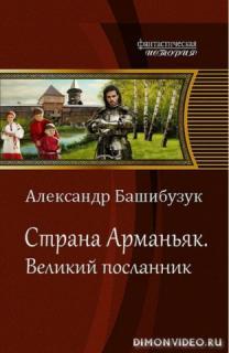 Страна Арманьяк. Великий посланник - Александр Башибузук