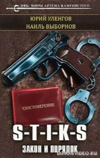 S-T-I-K-S. Закон и порядок - Юрий Уленгов, Наиль Выборнов
