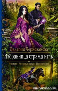 Избранница стража мглы - Валерия Чернованова