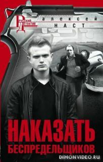Наказать беспредельщиков - Алексей Наст