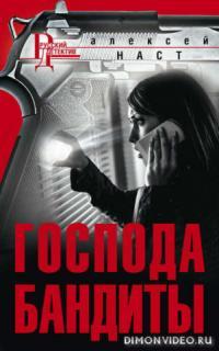 Господа бандиты - Алексей Наст