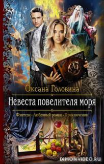Невеста повелителя моря - Оксана Головина