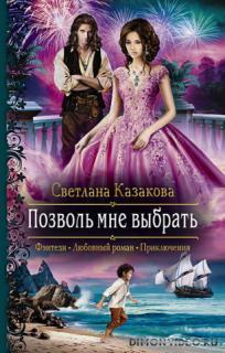 Позволь мне выбрать - Светлана Казакова