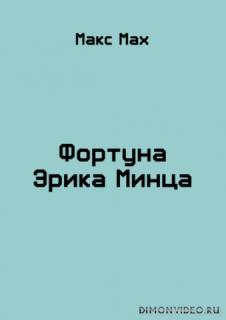 Фортуна Эрика Минца - Макс Мах