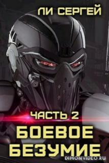 Боевое безумие 2 - Сергей Ли