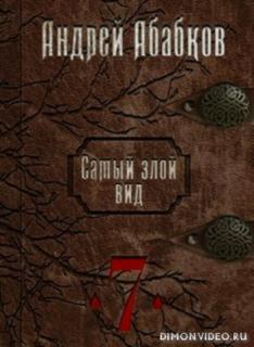Путь крови - Андрей Абабков