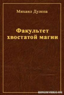 Факультет хвостатой магии - Михаил Дулепа