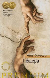 Пещера - Жозе Сарамаго