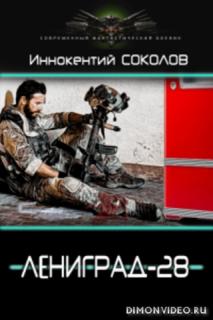 Ленинград-28 - Иннокентий Соколов