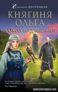 Сокол над лесами - Елизавета Дворецкая
