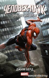 Человек-Паук: Заклятый враг - Джим Берд