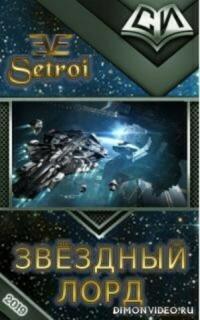 Звездный лорд - Setroi