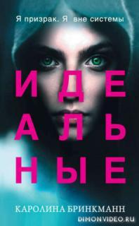 Идеальные - Каролина Бринкманн
