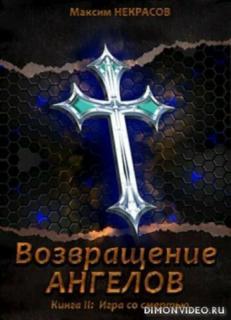 Игра со смертью - Максим Некрасов