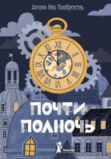 Почти полночь - Антони Комбрексель