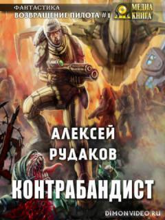 Контрабандист - Алексей Рудаков