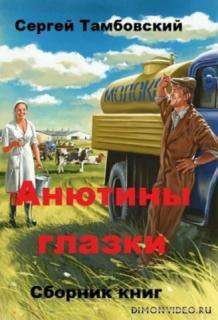 Анютины глазки Сергей Тамбовский