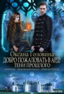 Тени прошлого - Оксана Головина