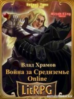 Война за Средиземье Online - Влад Храмов