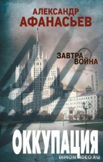 Оккупация - Александр Афанасьев