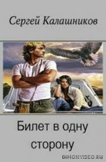 Билет в одну сторону - Сергей Калашников