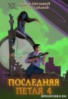Последняя петля 4 - Антон Емельянов, Сергей Савинов