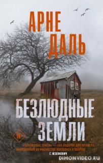 Безлюдные земли - Арне Даль