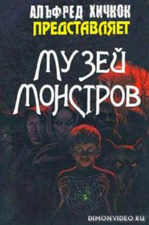 Музей Монстров (сборник) - Коллектив авторов